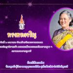2 เมษายน – วันคล้ายวันพระราชสมภพ สมเด็จพระกนิษฐาธิราชเจ้า กรมสมเด็จพระเทพรัตนราชสุดาฯ สยามบรมราชกุมารี